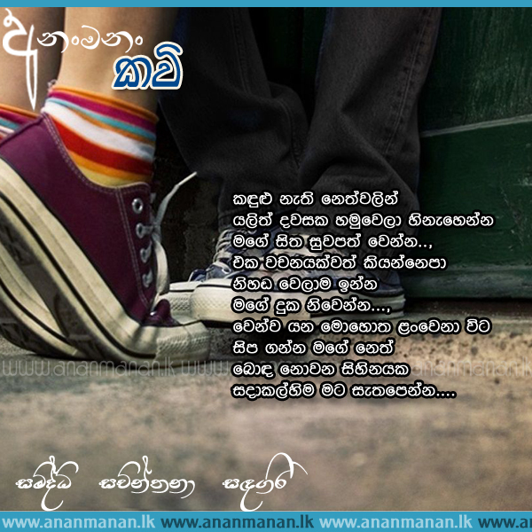 Sinhala Poem Kandulu Nathi Nethwalin By Samiddhi