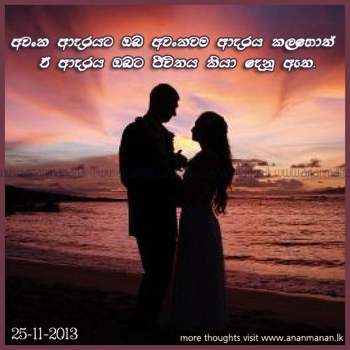 Love Wallpapers Sinhala : Pin Images Of Sinhala Wela Katha And Wal Nendage Veda ...