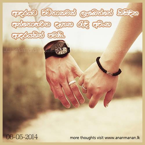 thought for the day 2014 05 06 daily thoughts thoughts of the day sinhala thoughts