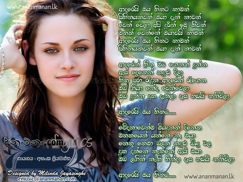 Lyric man song lyrics : Adarei Man Oya Hithata Thamath - Asanka Priyamantha Peries Sinhala ...