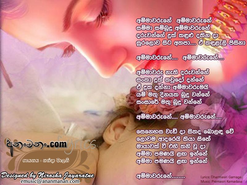Ammawarune - Nanda Malini - Top Sinhala MP3 Downloads