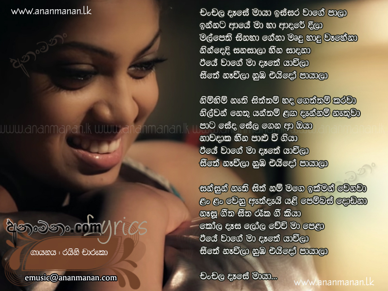 Lyric rain song lyrics : Chanchala Dase Maya - Raini Charuka Gunathilaka Sinhala Song ...