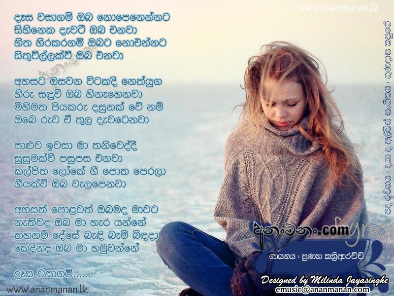 Dasa Wasa Gami Oba Nopenennata - Punya Kathriarachchi Sinhala Song ...
