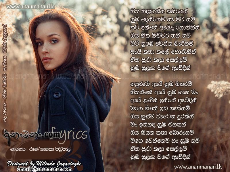 Lyric new song lyrics : Hitha Hadaganna Thaniyen (Sulanga Wage Awidin Theme Song) - Indika ...