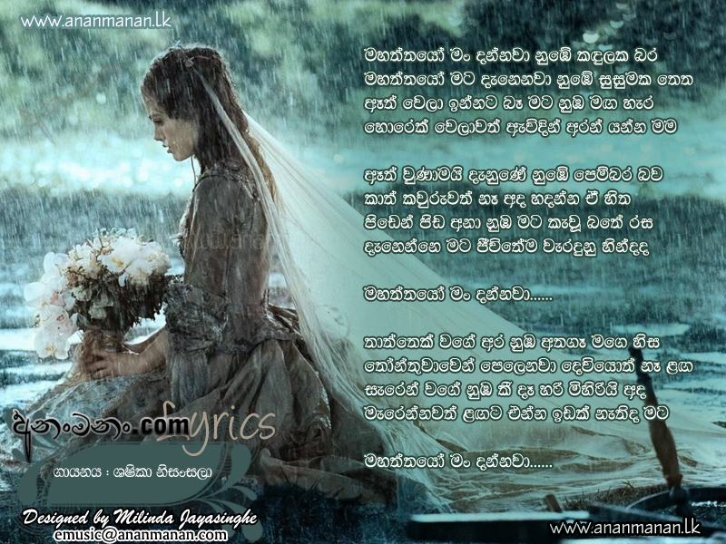 Lyric man song lyrics : Mahaththayo Man Dannawa Numbe Kandulaka Bara - Shashika Nisansala ...