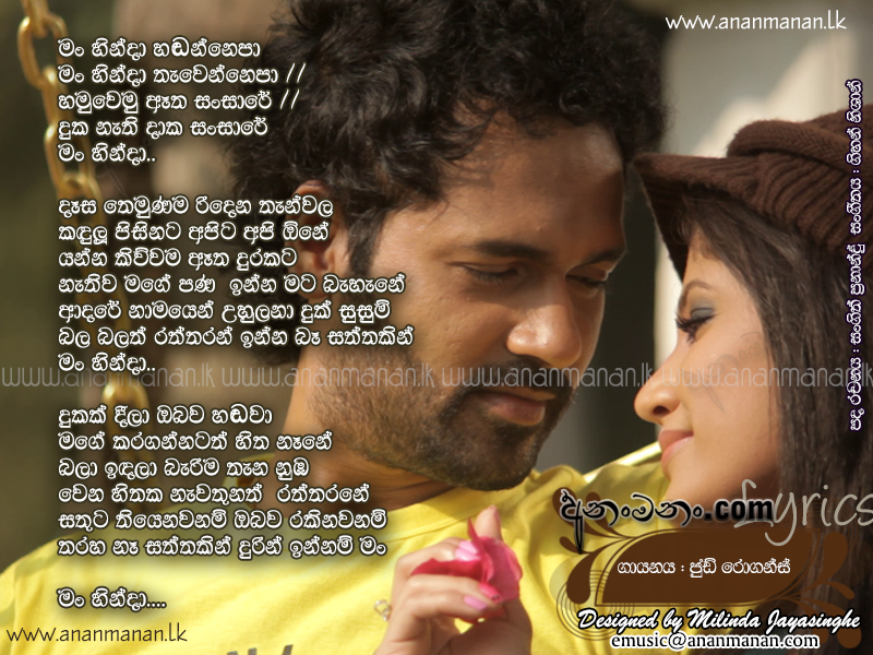 Lyric man song lyrics : Man Hinda Handannepa - Jude Rogance Sinhala Song Lyrics | Ananmanan.lk