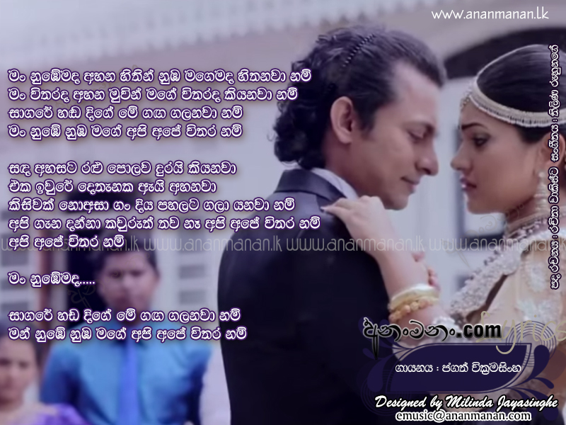 Lyric man song lyrics : Man Nubemada (Api Ape Witharanam) - Jagath Wickramasinghe Sinhala ...