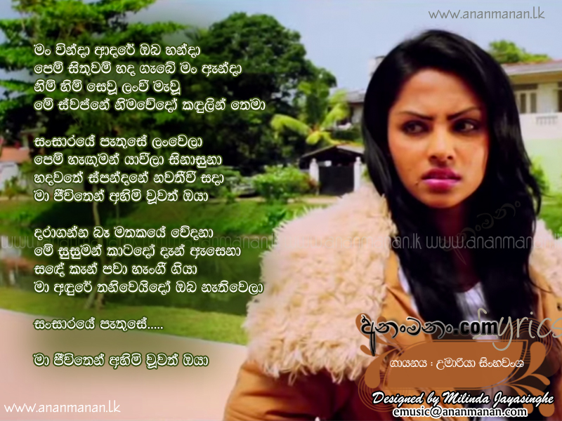 Lyric man song lyrics : Man Vinda Adare Oba Handa - Umariya Sinhawansa Sinhala Song Lyrics ...