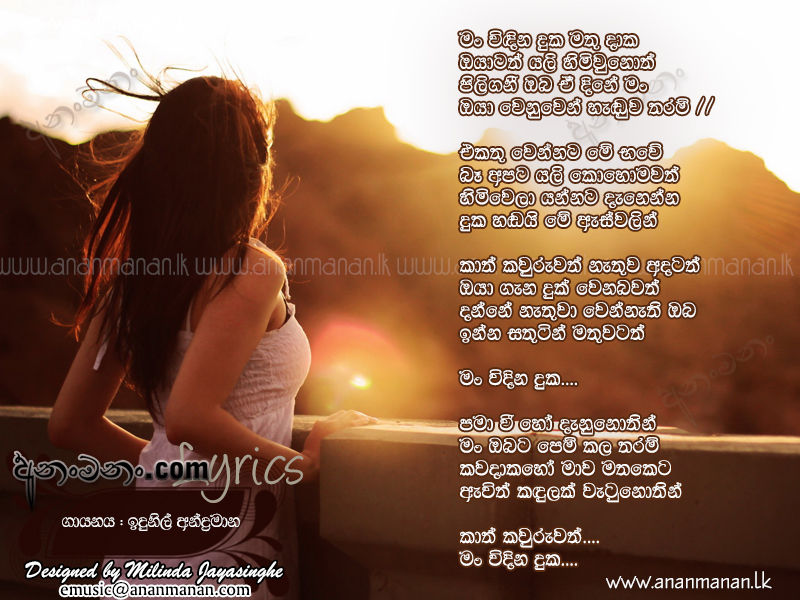 Lyric man song lyrics : Man Widina Duka Mathudaka - Indunil Andramana Sinhala Song Lyrics ...