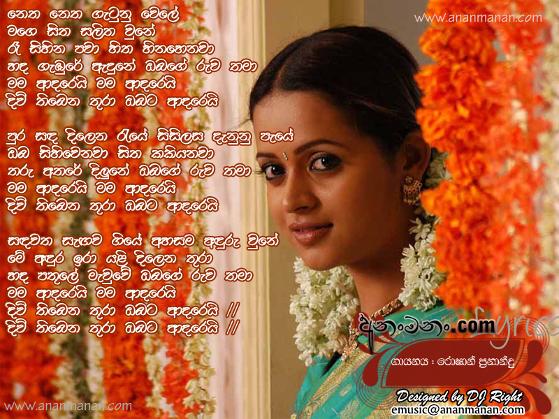 Lyric man song lyrics : Man Adarei - Roshan Fernando Sinhala Song Lyrics | Ananmanan.lk