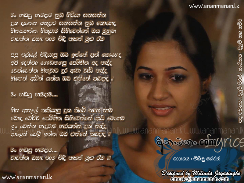 Lyric man song lyrics : Man Handapu Hamadama - Mihindu Herath Sinhala Song Lyrics ...