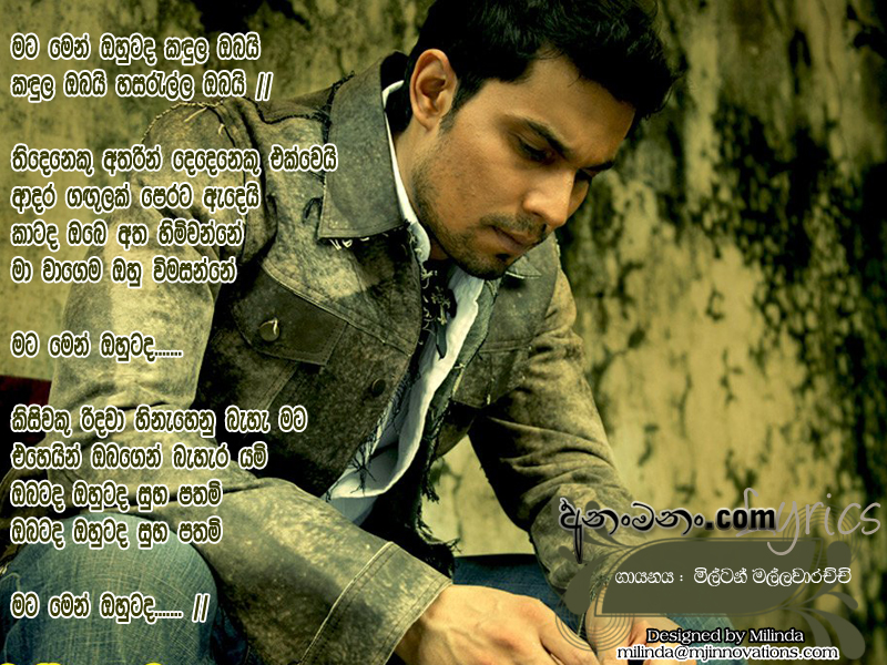 Lyric man song lyrics : Mata Men Ohutada Kandula Obai - Milton Mallawaarachchi Sinhala ...