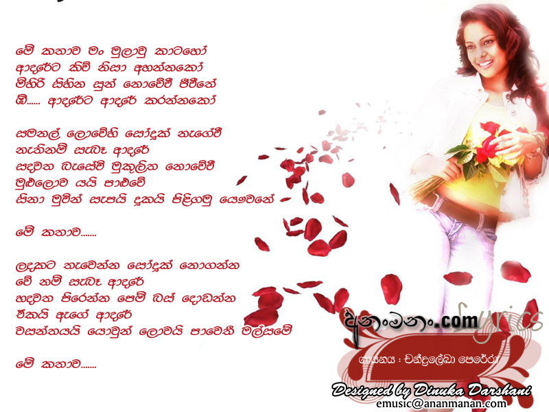 Lyric man song lyrics : Mey Kathawa Man Mula Wu Kata Hoo - Chandraleka Perera Sinhala Song ...