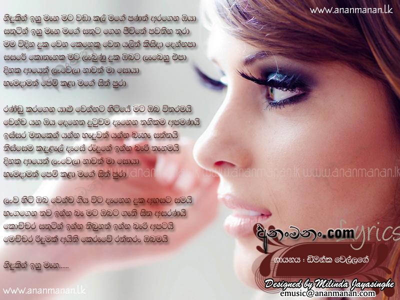 Nidukin Inu Mana - Dimanka Wellalage Sinhala Song Lyrics ...