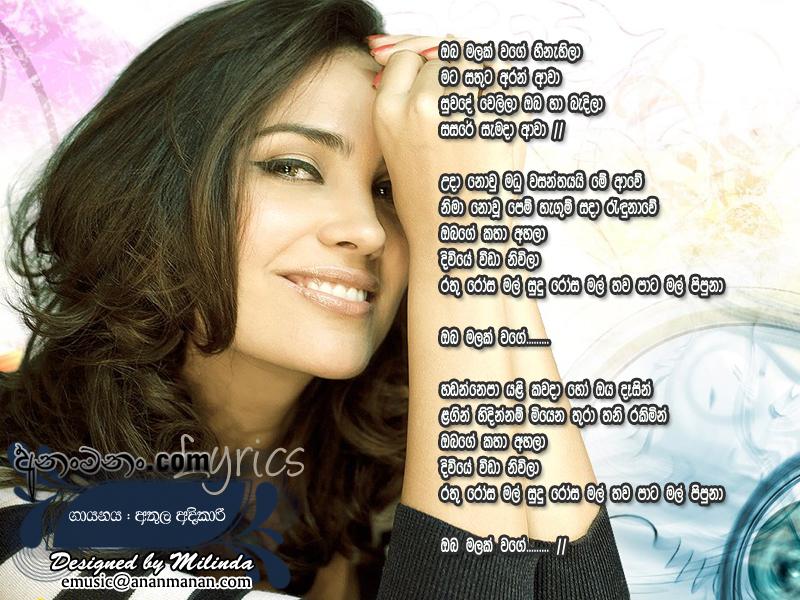Lyric songs with apple in the lyrics : Oba Malak Wage Hinaheela - Athula Adikari Sinhala Song Lyrics ...