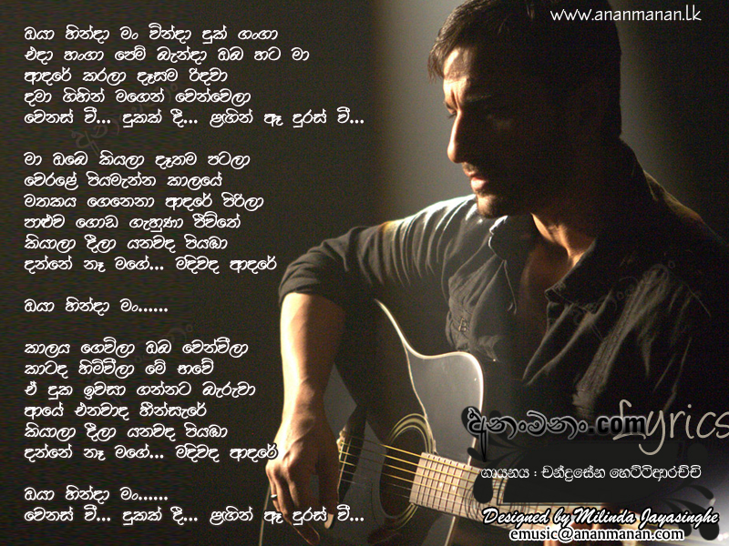 Lyric man song lyrics : Oya Hinda Man Winda Duk Ganga - Chandrasena Hettiarachchi Sinhala ...