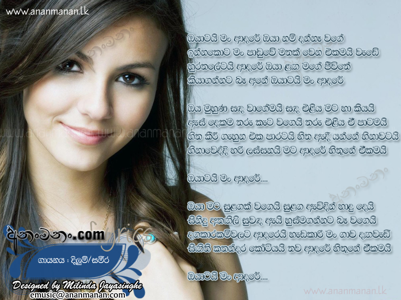 Lyric man song lyrics : Oyatai Man Adare - Dilum Pieris with Sameera Weerawarna Sinhala ...