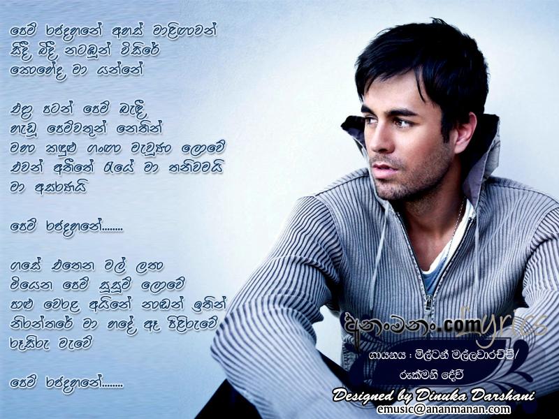 Download Old Sinhala songs- Gramophone Drama film & Rukmani Devi- torrent