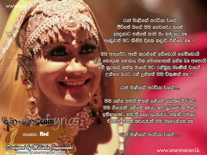Raja Malige Paraviya Wage - Red Sinhala Song Lyrics | Ananmanan.lk