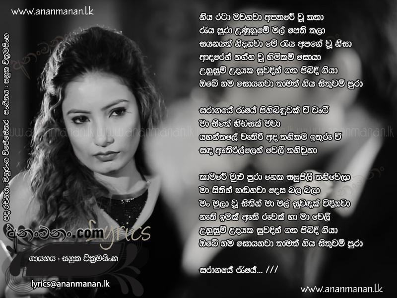 Saragaye Lyrics