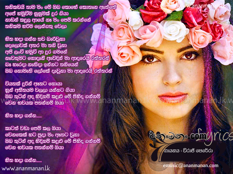 Lyric man song lyrics : Thanikadai Thama Man - Viraj Perera Sinhala Song Lyrics | Ananmanan.lk