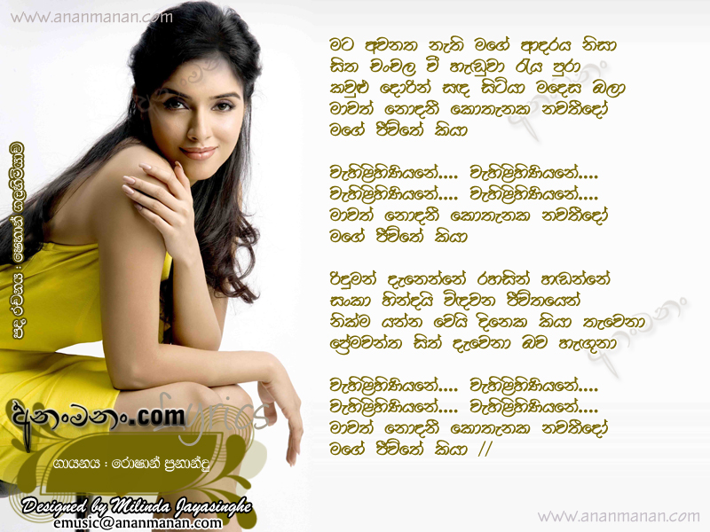 Sinhabahu songs lyrics