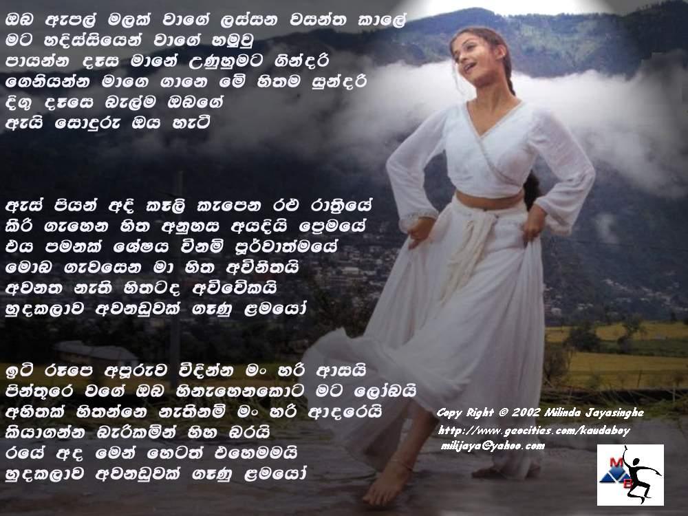 Lyric songs with apple in the lyrics : Oba Apple Malak Wage - Amarasiri Peiris Sinhala Song Lyrics ...