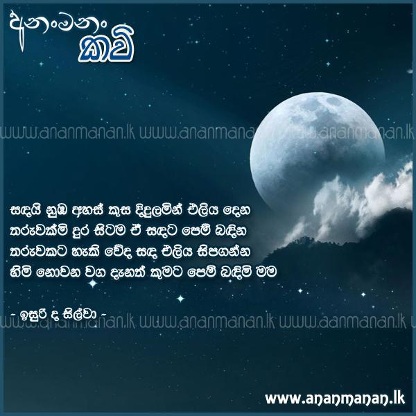 sinhala poem sandai numba ahas kusa by isuri de silva