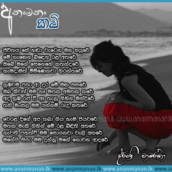 sinhala poem jeewithaya se by darshi chamarika sinhala
